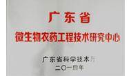 广东省微生物农药工程技术研究中心
