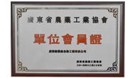 广东省农药工业协会