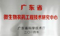 广东省微生物农药工程技术研究中心简介